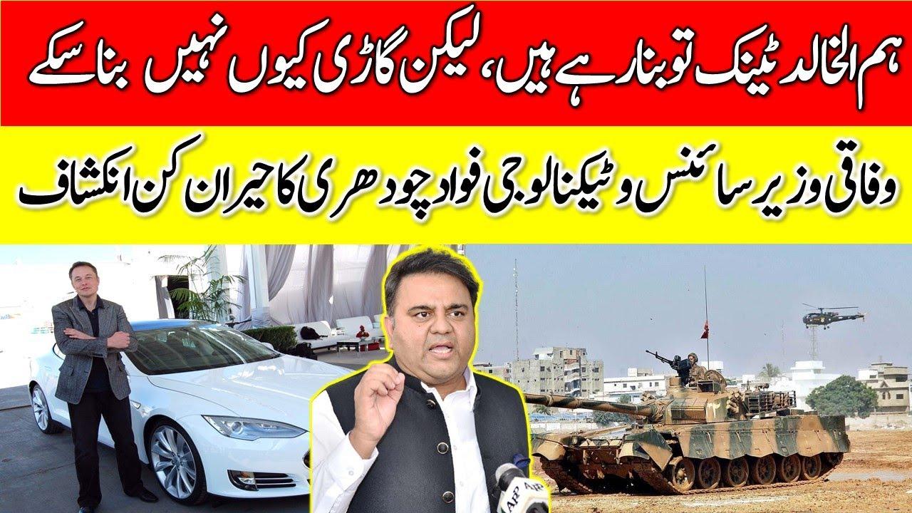 Fawad Chaudhry Speech    وفاقی وزیرسائنس و ٹیکنالوجی فواد چودھری کا حیران کن انکشاف