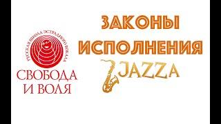 Урок вокала № 10. Законы исполнения джаза.  Разбор джазового произведения