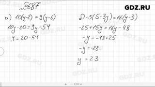№ 687 - Математика 6 класс Зубарева