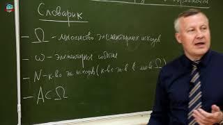 ОСНОВЫ ТЕОРИИ ВЕРОЯТНОСТЕЙ Урок 1. Эксперимент с конечным числом  исходов. Кл. опред. вероятности