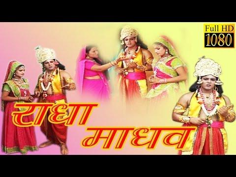 राधा माधव    Radha Madhav    Indian Lok Katha    Hindi Kissa    Rathore Cassettes HD