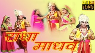 राधा माधव radha madhav indian lok katha live programme 2017rathore cassettes hd