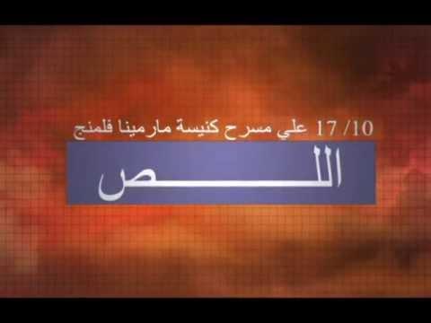برومو مسرحية اللــــــــــــــــــــــــص