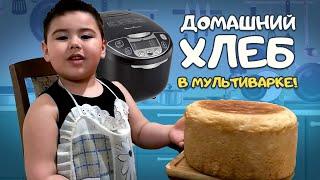 Хлеб в мультиварке Простой рецепт Выпечка от Алихана мультиварка мулинекс