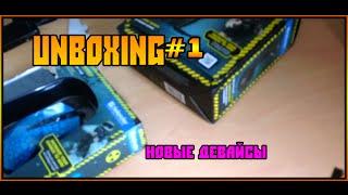 Unboxing#1 Новые девайсы(Сегодня мы купили новые девайсы! Спонсор https://vk.com/multe_tabs_43 Наборы в спонсоры! Подпишись и поставь лайк!) Я..., 2015-07-09T14:25:47.000Z)