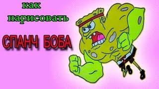 Как нарисовать Спанч Боба(рисуем патрика и спанч боба, музыка, рисовать, как, рисование, боб, губка, how to draw spongebob, draw spongebob, spongebob drawing,..., 2015-09-08T12:54:55.000Z)