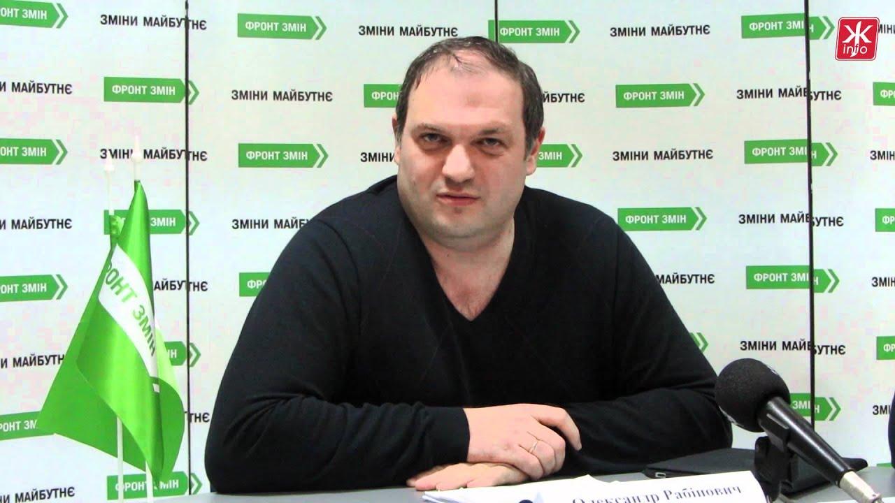 Картинки по запросу Александр Рабинович депутат
