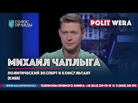 'Или Украина станет