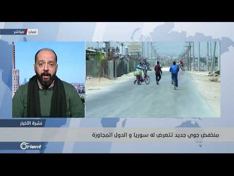 مفوضية اللاجئين في الأردن تنشئ مركزي إيواء استعدادا للحالات الطارئة - سوريا  - 15:53-2019 / 1 / 14