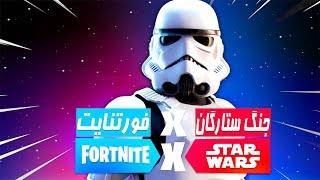 Fortnite X Star Wars EVENT! - اونت بزرگ جنگ ستارگان و جایزه بزرگ در فورتنایت