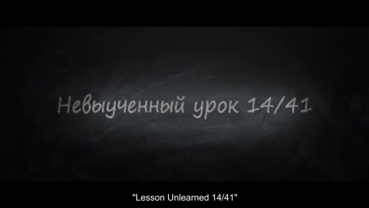 Короткометражный фильм «невыученный урок 14 41».