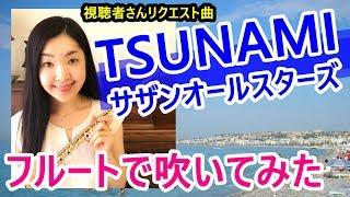 【フルートお悩み相談室】町井亜衣公式LINE https://aimachii.com/ytb →...