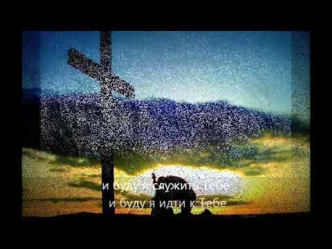 Песня молитва я падаю