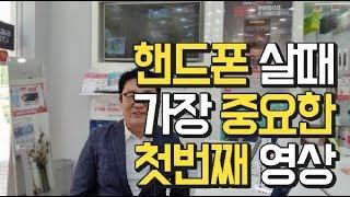 갤럭시노트10 구매시 알아야하는 제일 중요한 5G요금제 !!  무제한요금제 반값!! #5G요금제