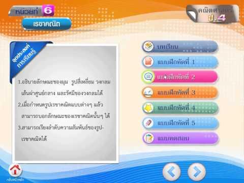 คณิตศาสตร์ ป.4 ชุดที่ 1-2 บทเรียนและการแก้โจทย์ปัญหา