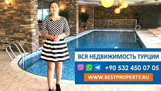 Недвижимость в Турции. Гарантия лучшей цены! Продажа квартиры от собственника в Алании, Турция