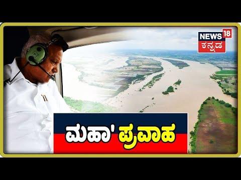 ಸುದ್ದಿ ಮಧ್ಯಾಹ್ನ | Kannada Afternoon News | Karnataka Floods