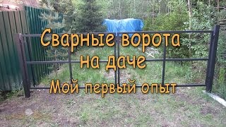видео Ворота на дачу из профнастила своими руками