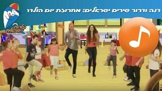 דנה ודרור שירים ישראלים: מחרוזת יו…