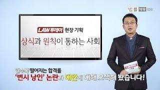 검찰, 박근혜 전 대통령 '재산 동결' 추징보전 명령 청구, 유영하 변호사에 대한 변호사들의 징계 요구, 변호사시험의 빛과 그늘, 프로야구 에이전트 도입 불똥이 변호사업계로 등