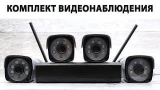 Комплект видеонаблюдения для дома Safurance Home Office CCTV system(, 2019-02-25T10:15:00.000Z)