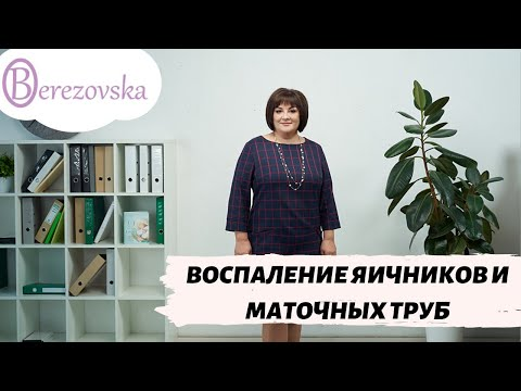 Воспаление яичников  и маточных труб - Др. Елена Березовская