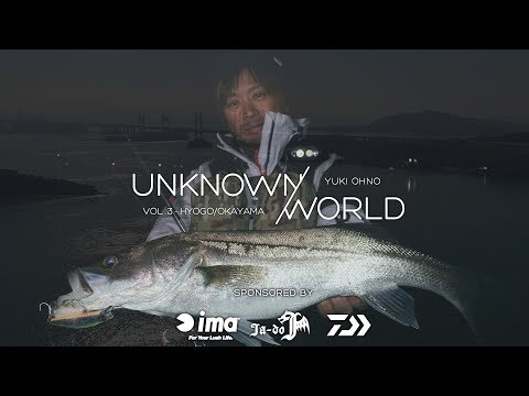 UNKNOWN WORLD VOL.3  [ 兵庫/岡山シーバス編 ] by 大野ゆうき