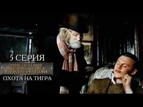 Шерлок Холмс и доктор Ватсон   5 серия   Охота на тигра