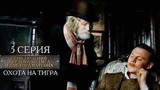 Шерлок Холмс и доктор Ватсон | 5 серия | Охота на тигра