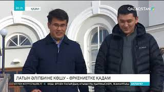 Қазақстанның латын әліпбиіне көшу туралы бастамасын Татарстан қазақтары қолдайды