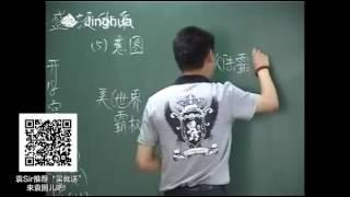 【精华学校】世界大战 03 第二次世界大战(一)