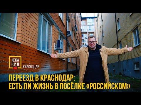 Переезд в Краснодар: Есть ли жизнь в посёлке «Российском»