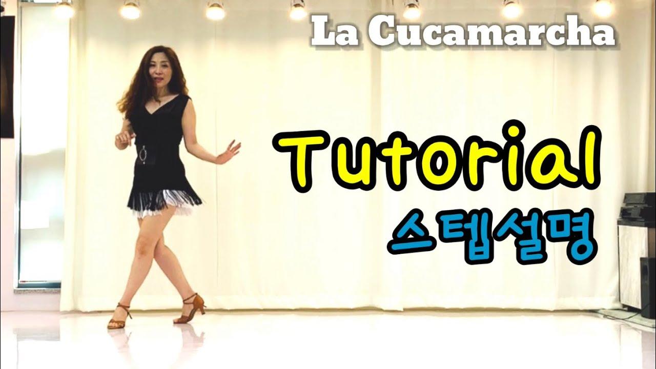 La Cucamarcha line dance(초급)라쿠카라차 TUTORIAL 설명영상🌼