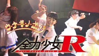 2017年4月5日発売。全力少女Rの3rdシングル「ウ・ナ・ギ・ノ・ボ・リ」...