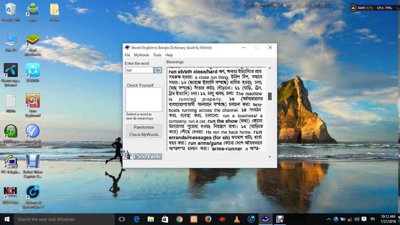 English To Bengali Translation Offline Software Free