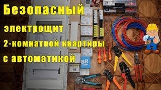 Квартирный электрощит 2-комнатной квартиры с автоматикой - сборка щита обзор