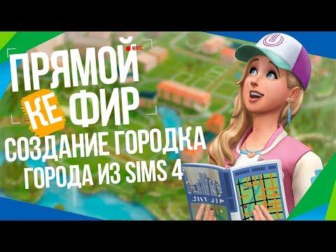 Редактор создания персонажа - Города из Sims 4   Ньюкрест