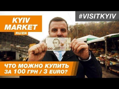 Киевский рынок. Что можно купить за 100 грн? #VISITKYIV #KYIVMARKET