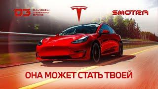 D3 Tesla Model 3 Быстрая, Красная, Твоя!