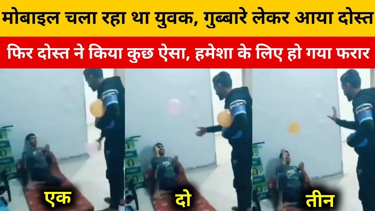 कमरे में बैठा Phone चला रहा था युवक, गुब्बारे लेकर आया दोस्त फिर जो हुआ    Video Viral