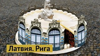 Рига Латвия уже не СССР но еще не Европа
