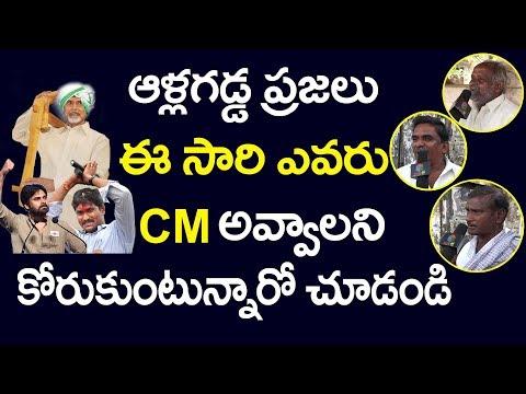 ఆళ్లగడ్డ ప్రజలు ఈసారి ఎవరు CM అవ్వాలని కోరుకుంటున్నారో చూడండి | Political Survey | S Cube Hungama