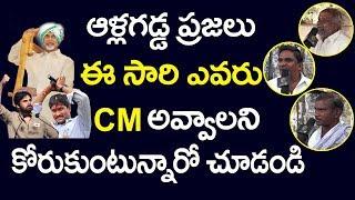 ఆళ్లగడ్డ ప్రజలు ఈసారి ఎవరు CM అవ్వాలని కోరుకుంటున్నారో చూడండి   Political Survey   S Cube Hungama thumbnail