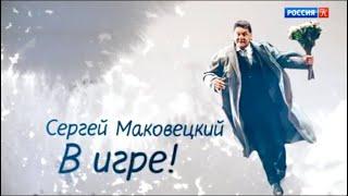 Сергей Маковецкий. В игре! 2 часть