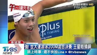 強! 世大運游泳200M混合決賽 王星皓摘銅
