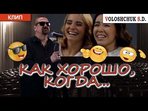 Смотреть клип Волощук С.Д. - Как Хорошо, Когда...