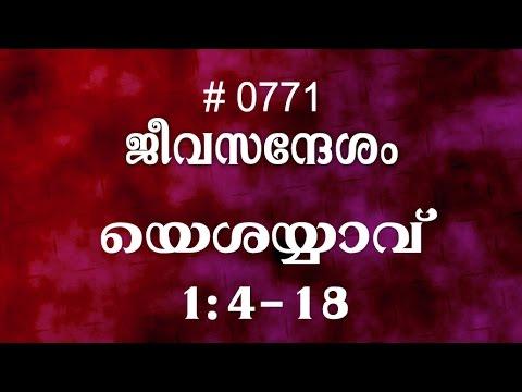 യെശയ്യാവ് 1:4-18 (0771) Isaiah - Malayalam Bible Study