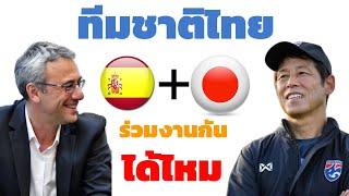ฟุตบอลไทย จะไปกันได้ไหม ? ญี่ปุ่น + เสปน