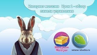 Интернет магазин на ShopCMS - Урок 1 - панель администрирования