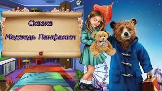 Сказка МЕДВЕДЬ ПАНФОМИЛ, Детский час аудио сказка на ночь